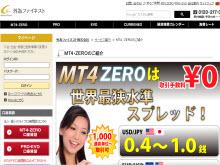 MT4・ZERO