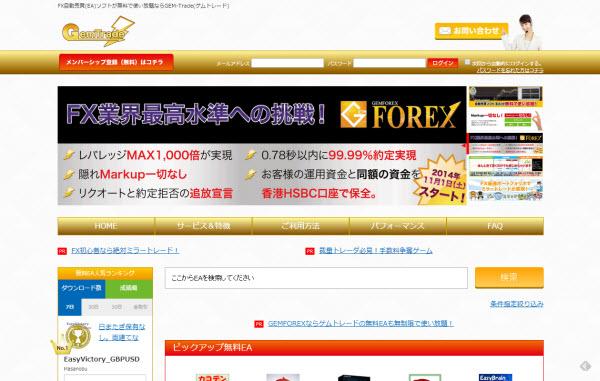 FX自動売買ソフト(EA)無料!FX入門にも!|GEM-Trade