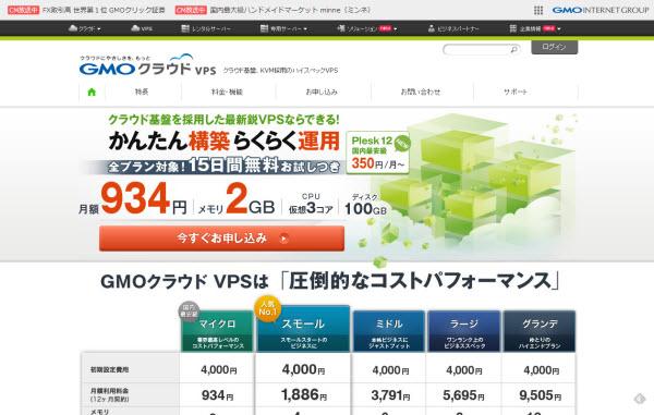GMOクラウド VPS(仮想専用サーバー)