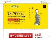 ひまわり証券 / エコトレFX