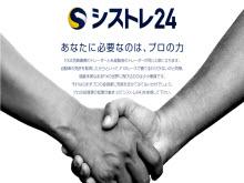 インヴァスト証券 / シストレ24